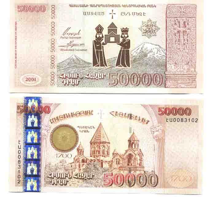 armenia - armenian currency gallery