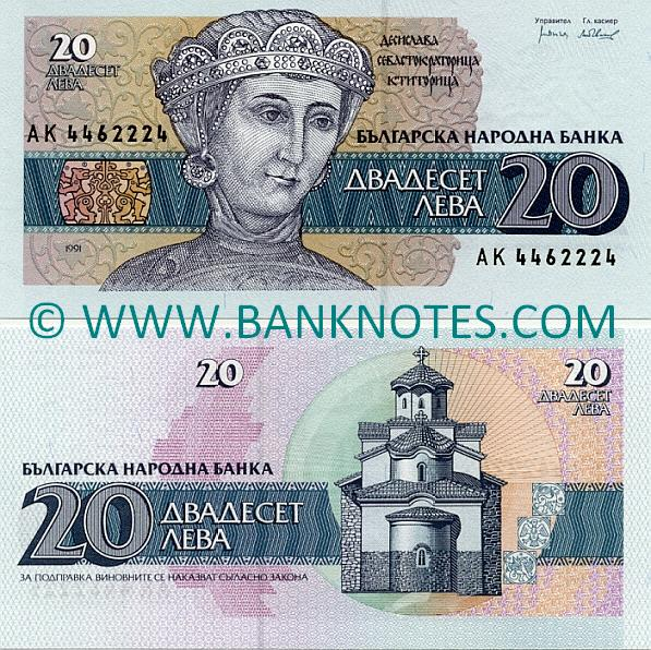 Bulgaria 20 Leva 1991 Bulgarian Currency Bank Notes