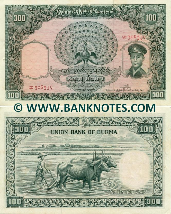 Burma 100 kyats 1958 burmese currency bank notes myanmar paper burmese currency gallery altavistaventures Gallery