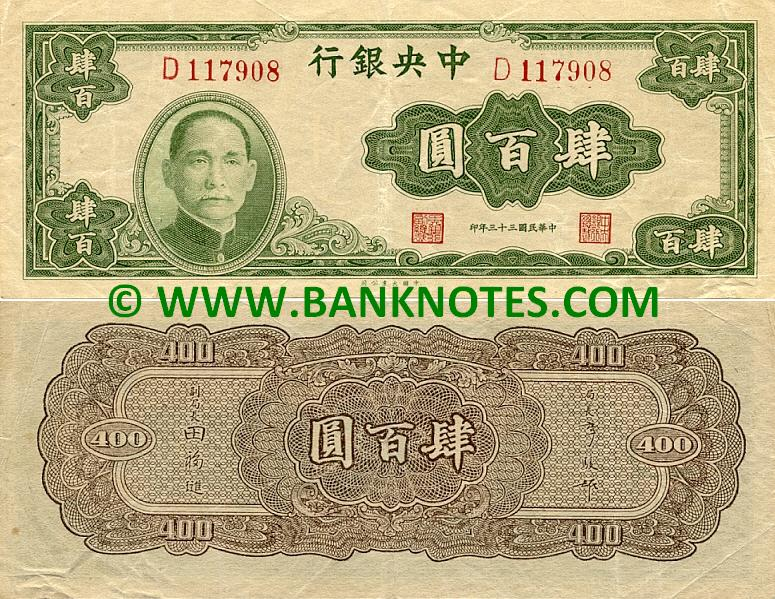 China 400 Yuan 1944 Chinese Currency Bank Notes Paper