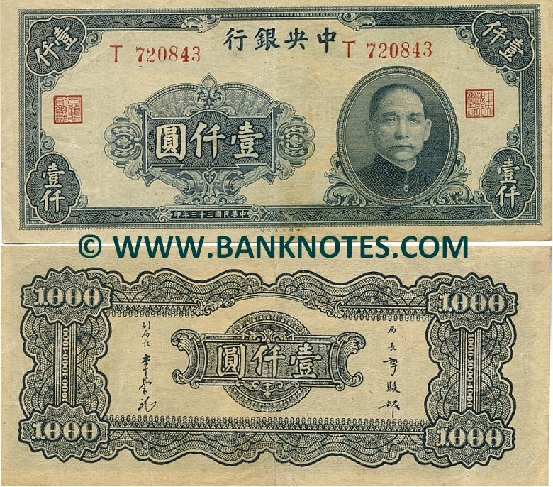 China 1000 Yuan 1944 Chinese Currency Bank Notes Paper
