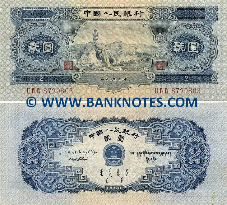 Asia China P Fx3-1 Yuan 1979 Xf Online Discount Coins & Paper Money