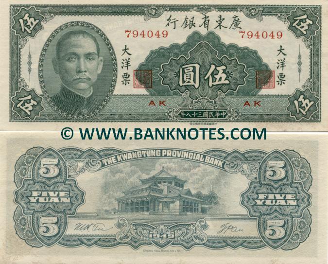 China 5 Yuan 1949 Chinese Currency