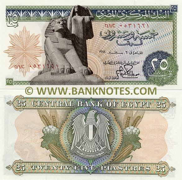 Egypt 25 Piastres 1976-1978 - Egyptian Currency Bank Notes, Paper ...
