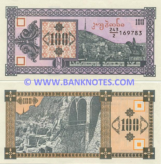 Georgian Currency Gallery
