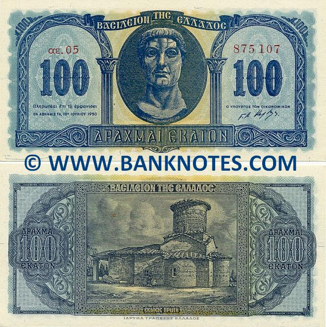 Greek Currency Gallery