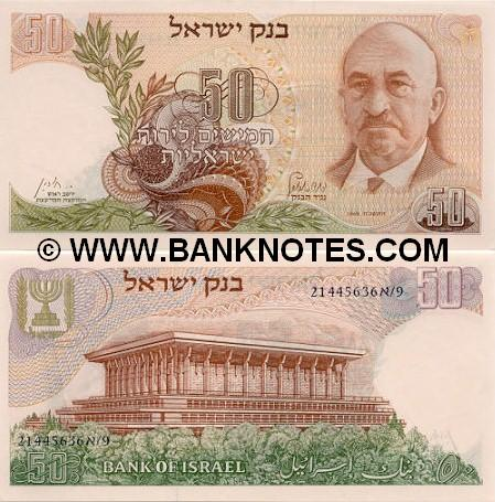 Israel 50 Lirot 1968 Israeli Bank Notes Currency Paper