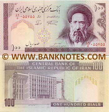Iranian Bank Note Currency Gallery