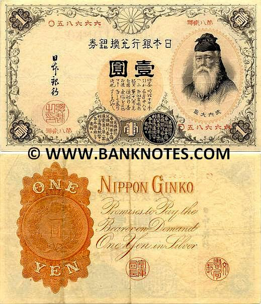 Japan 1 Yen 1889 Japanese Currency Bank Notes Paper Money