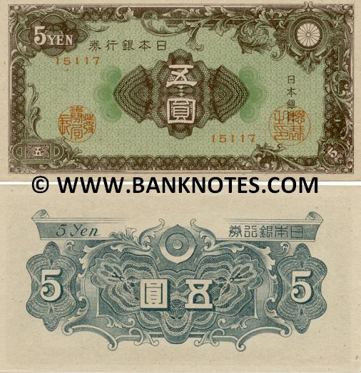 Japan 5 Yen 1946 - Japanese Currency Bank Notes, Paper Money, Banknotes, Banknote, Bank-Notes ...