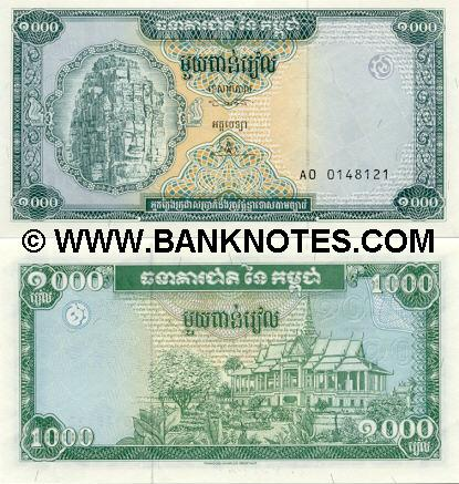 Cambodian Currency Gallery