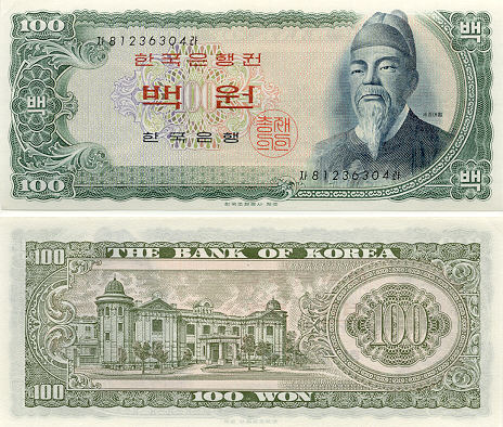 South Korean Currency Gallery