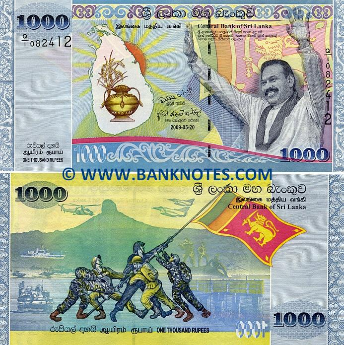Sri Lanka Currency Gallery