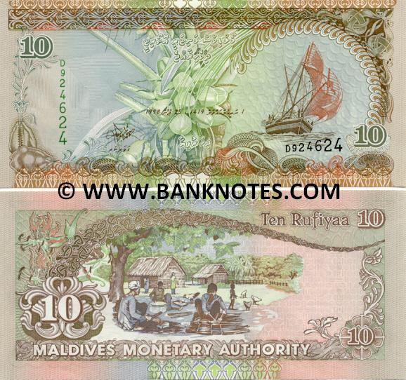 Maldives Currency Gallery