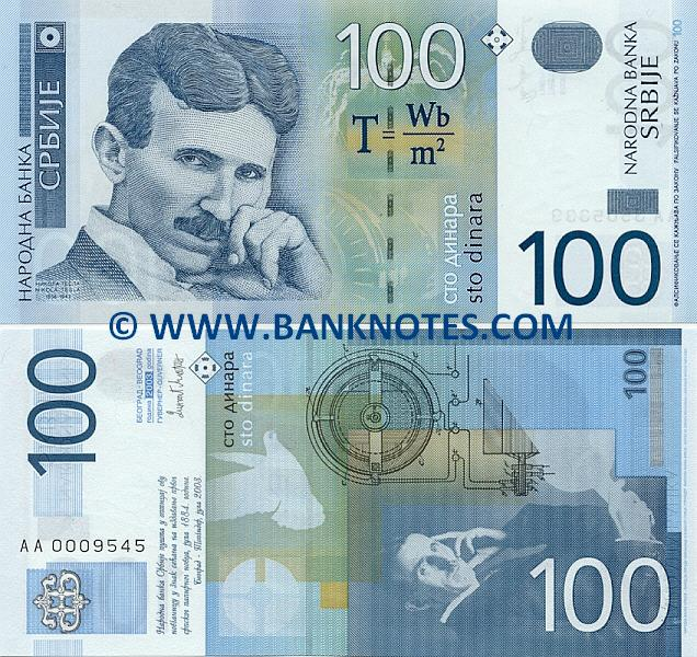 Serbian Currency Gallery