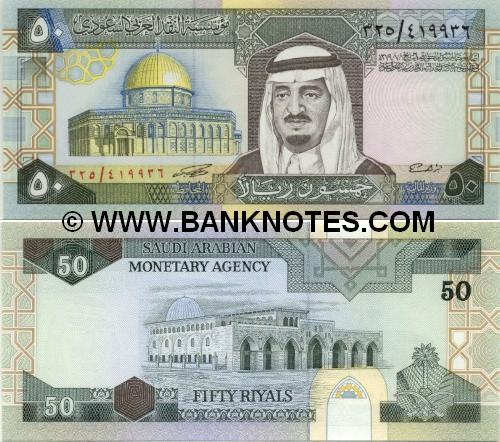 Saudi Currency Gallery