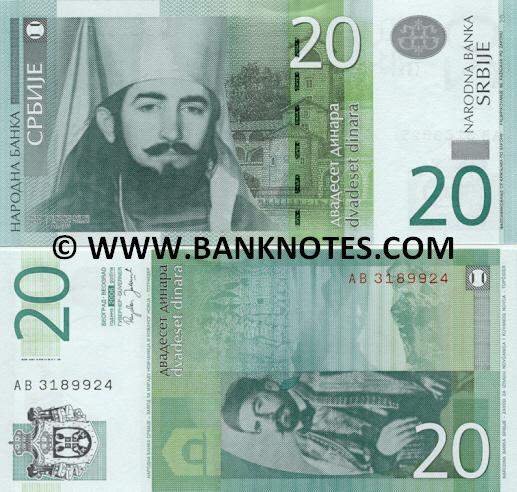 Gallery of Serbian Banknotes