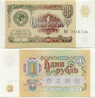 Russia // USSR UNC -/> Lenin 1961 100 rubles P-236