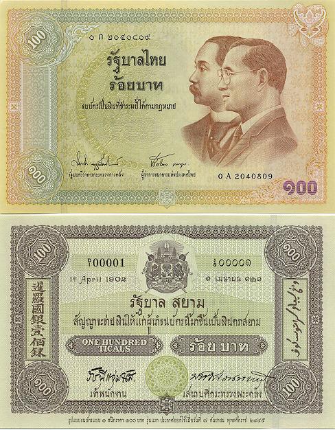 2002 Thailand 20 Baht Coin King Bhumibol Adulyadej Rama IX /& V Thai Banknotes