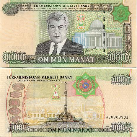 Turkmenistan 10000 Manat 2005 Turkmen Currency Bank
