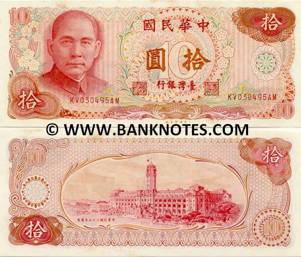 Not For Sale >> Taiwan 10 Yuan 1976 - Taiwanese Currency Bank Notes, Chinese Paper Money, Banknotes, Banknote ...