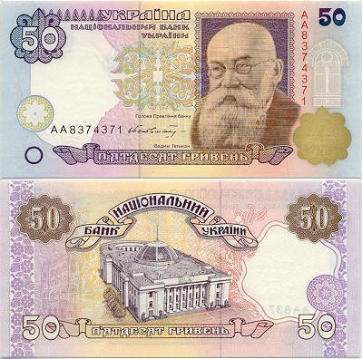 Forex ukrainian hryvnia