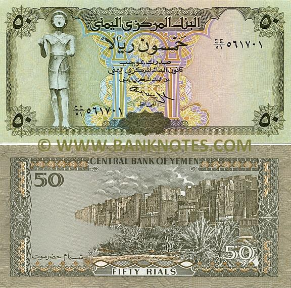 Yemeni Currency Gallery