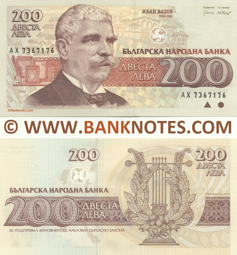Bulgarian Currency & Bank Note Gallery
