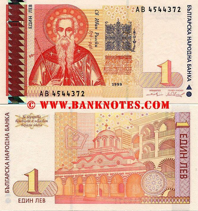 Bulgaria 1 Lev 1999 Bulgarian Currency Bank Notes