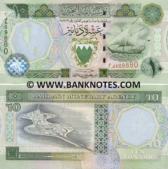 Bahraini Currency Bank Note Gallery