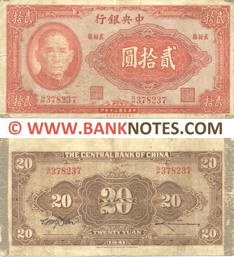 China Currency Banknote Gallery