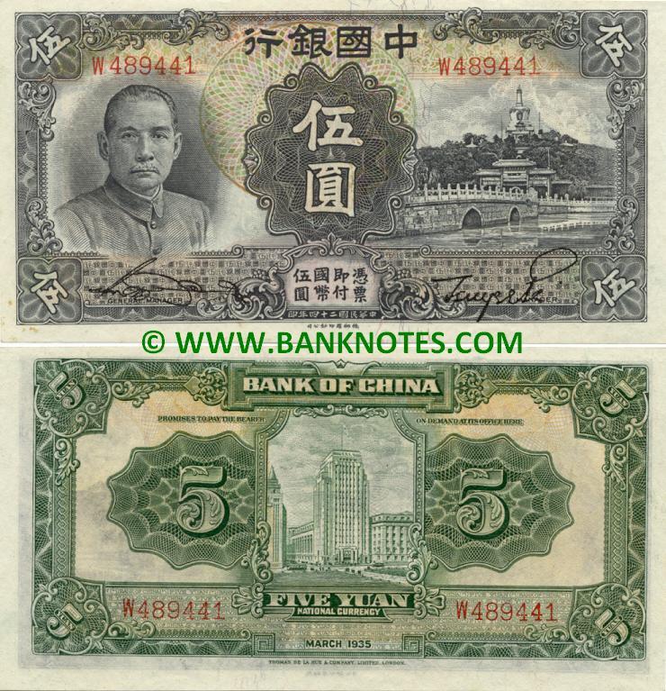 China 5 Yuan 1935 Chinese Currency
