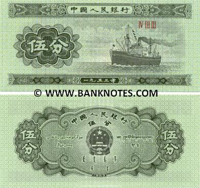 Chinese Currency Bank Note Gallery