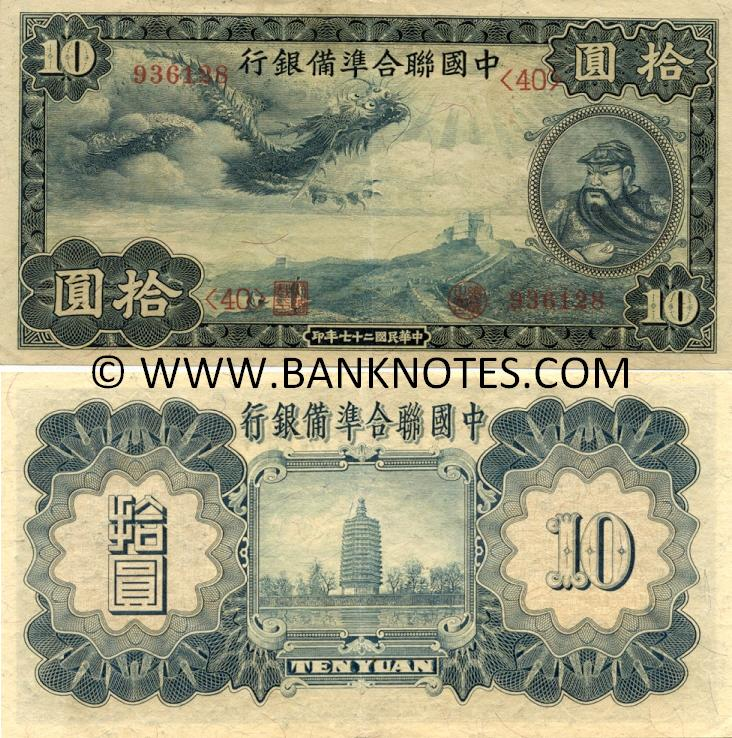 Chinese Currency Bank Notes