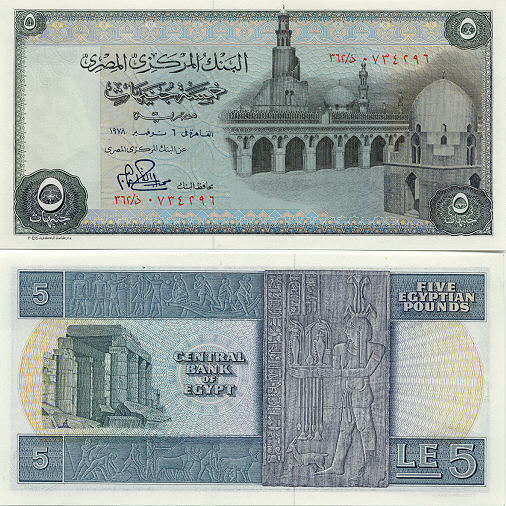 Egyptian Currency Gallery