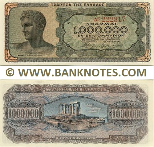 Greek Currency Banknote Gallery