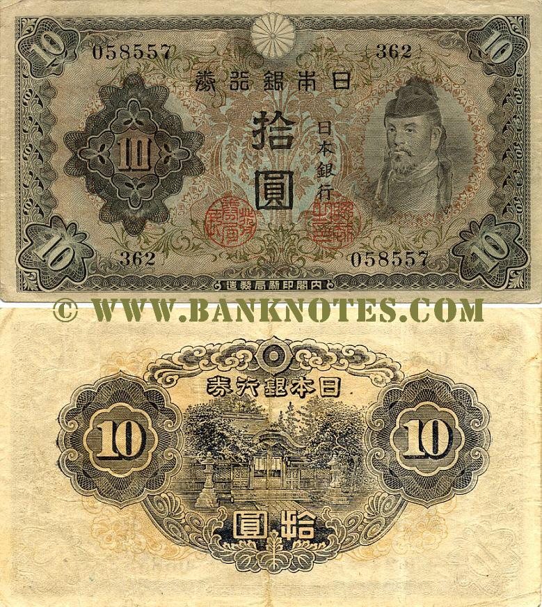 Japan 10 Yen 1943 44 Japanese Currency Bank Notes Asian Paper