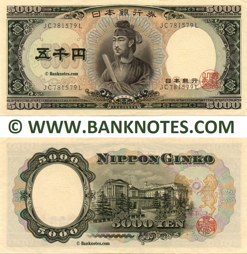 Japanese Currency Banknote Gallery
