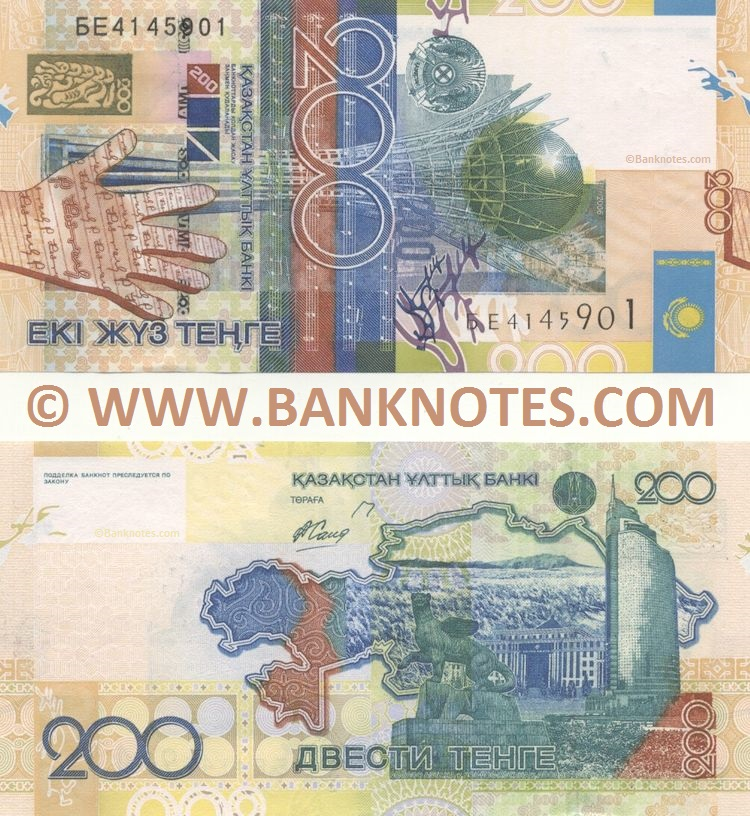 Kazakh Currency Banknote Gallery