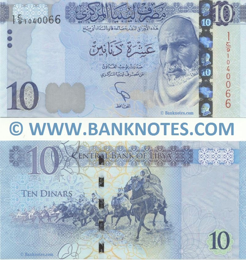 Libyan Arab Currency Banknotes Gallery