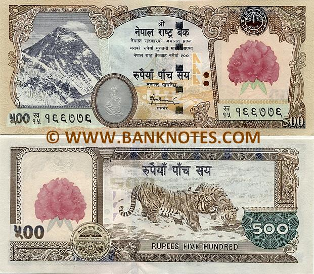 Nepal 500 Rupees 2007 - Nepalese Currency Bank Notes