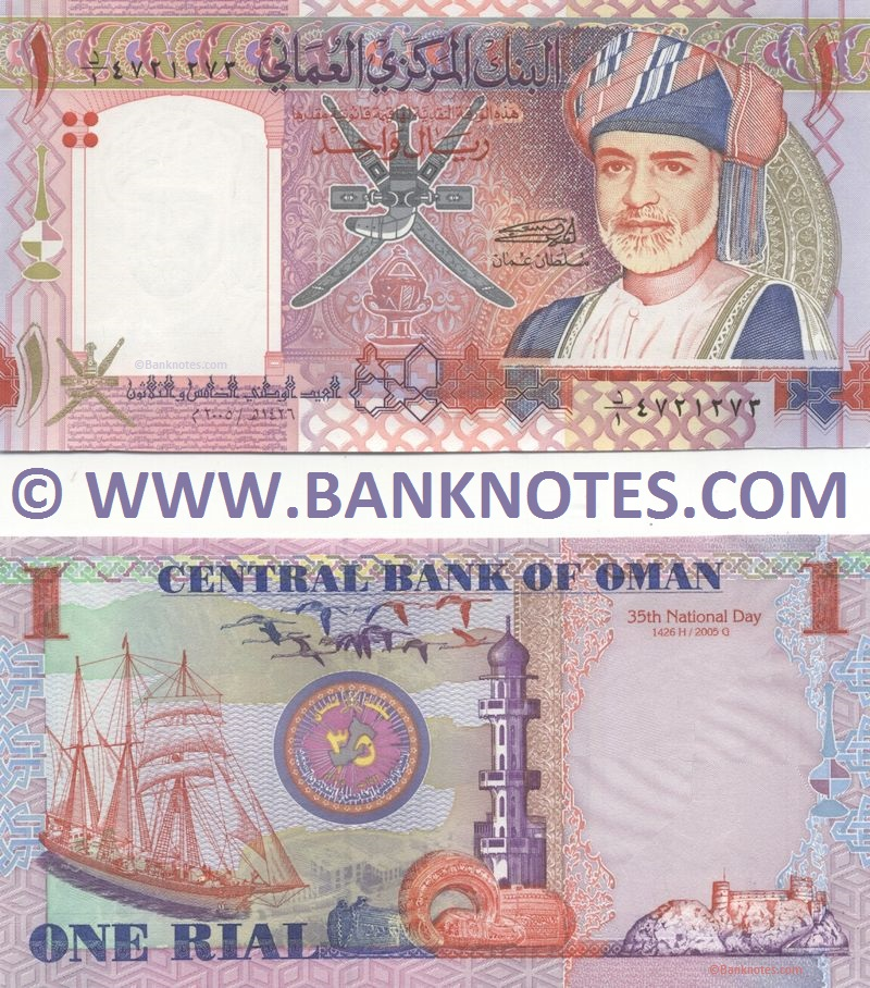 Omani Currency Banknote Gallery