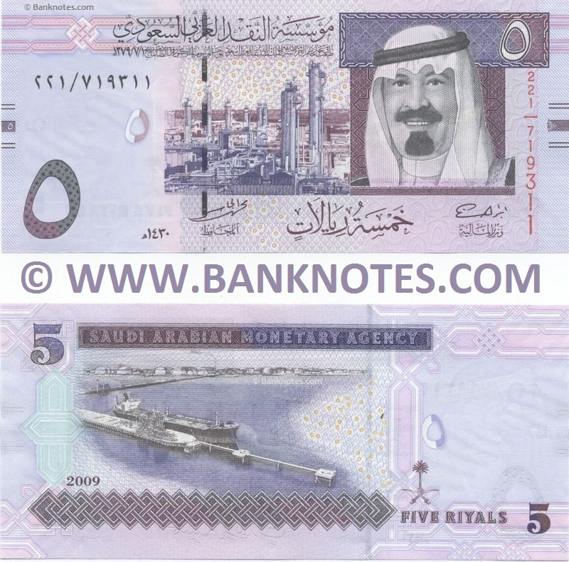 Saudi Arabian Currency Gallery