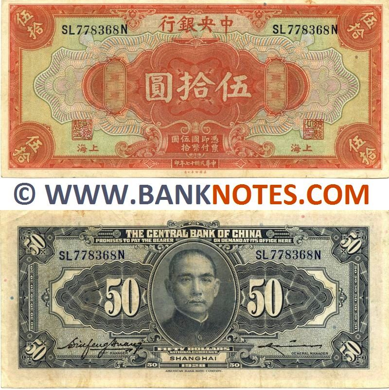 China 50 Dollars 1928 (SL778368N) XF+