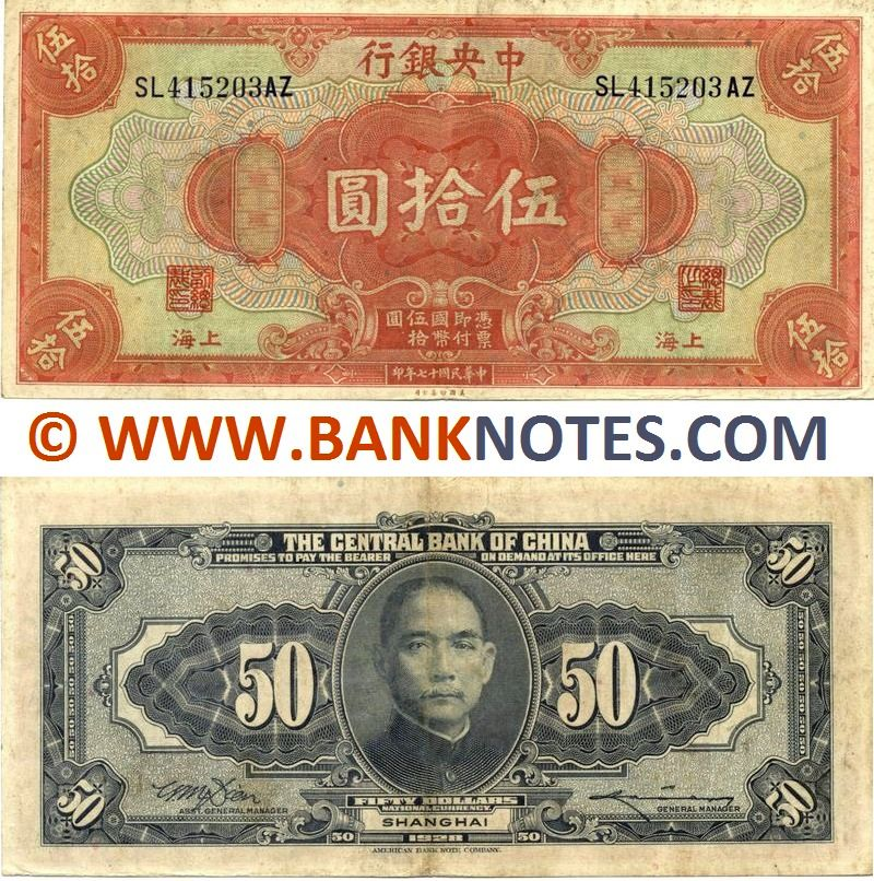 China 50 Dollars 1928 (SL415203AZ) XF