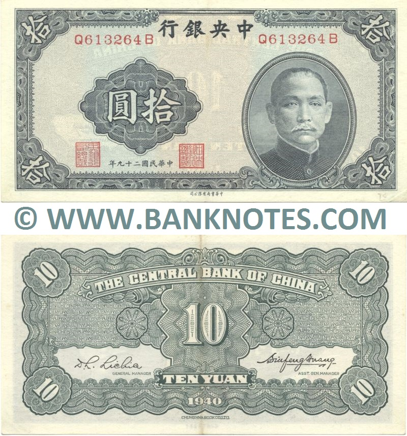 China 10 Yuan 1940 (Q613264B) (lightly circulated) XF+