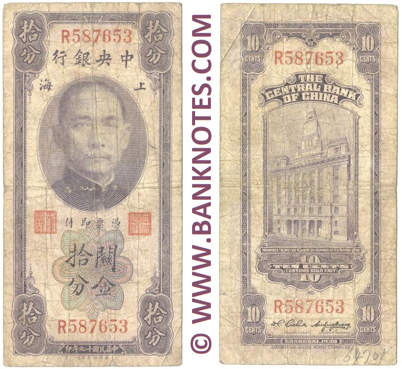 China 10 Cents 1930 (R587653) (circulated) Fine