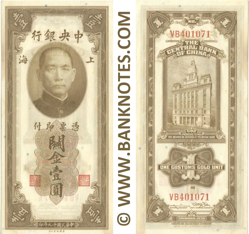 China 1 Customs Gold Unit 1930 (VB401071) (lt. st) UNC-
