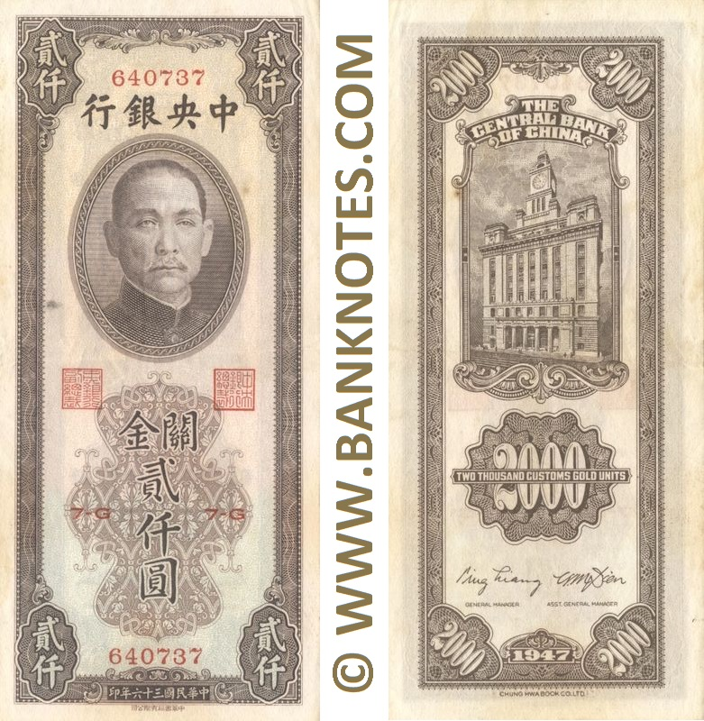 China 2000 C.G.U. 1947 (640737) (lt. circulated) XF