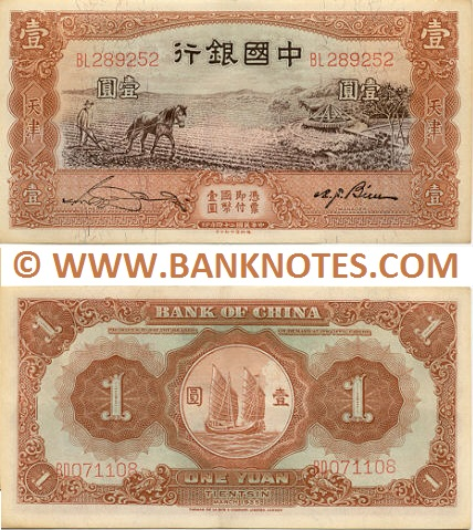 China 1 Yuan March 1935 (U758248) (circulated) Fine